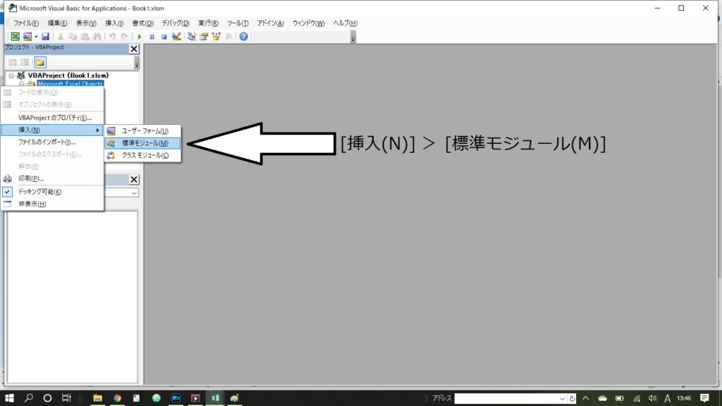 [挿入(N)]>[標準モジュール(M)]