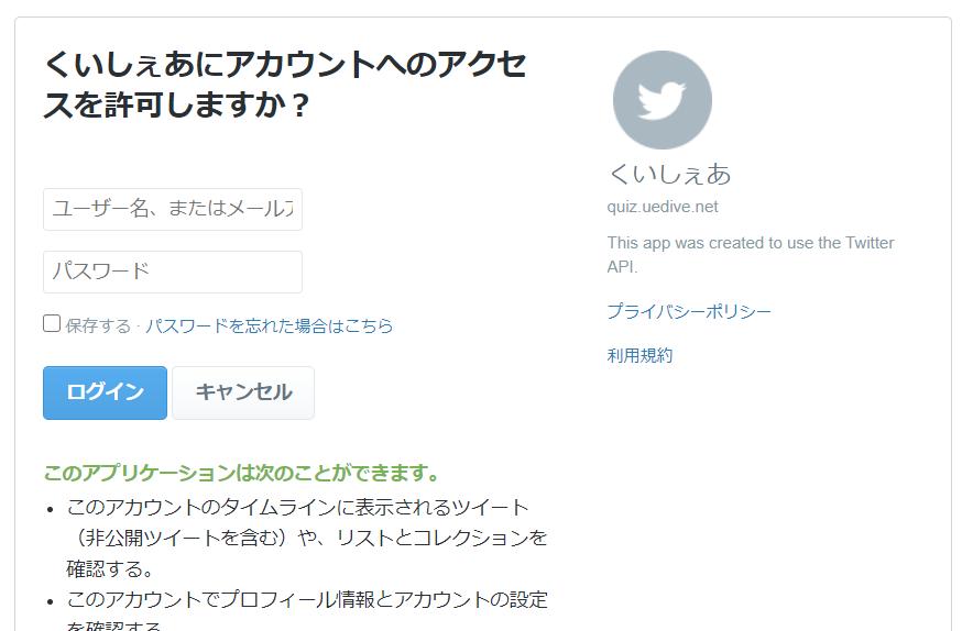 アクセス許可の画面